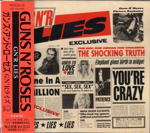 guns n roses guns n roses lies album